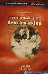 Συγκριτική διοίκηση benchmarking