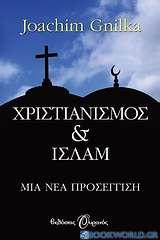 Χριστιανισμός & Ισλάμ