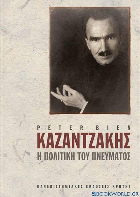 Καζαντζάκης: Η πολιτική του πνεύματος, Α'