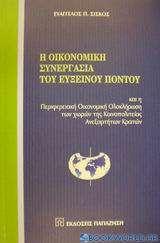 Η οικονομική συνεργασία του Εύξεινου Πόντου