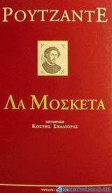 Λα Μοσκέτα