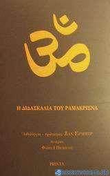 Η διδασκαλία του Ραμακρίσνα