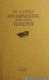 Αναμνήσεις από τον Τολστόι