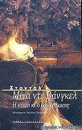 Η ζωή και ο θάνατος της Μίνα ντε Βάνγκελ. Η Κάσα κι ο Βρυκόλακας