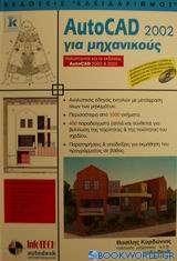 AutoCAD 2002 για μηχανικούς