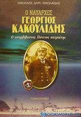 Ο ναύαρχος Γεώργιος Κακουλίδης