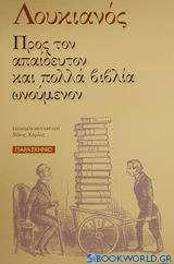 Προς τον απαίδευτον και πολλά βιβλία ωνούμενον