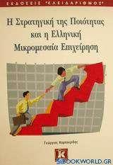 Η στρατηγική της ποιότητας και η ελληνική μικρομεσαία επιχείρηση