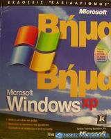 Microsoft Windows XP βήμα βήμα
