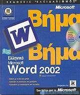 Ελληνικό Microsoft Word 2002 βήμα βήμα