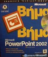 Microsoft PowerPoint 2002 βήμα βήμα
