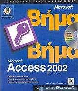 Ελληνική Microsoft Access 2002 βήμα βήμα