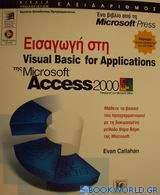Εισαγωγή στη Visual Basic for Applications της Microsoft Access 2000