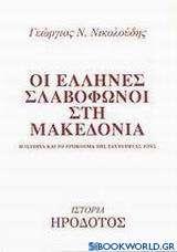 Οι Έλληνες σλαβόφωνοι στη Μακεδονία