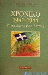 Χρονικό 1941-1944