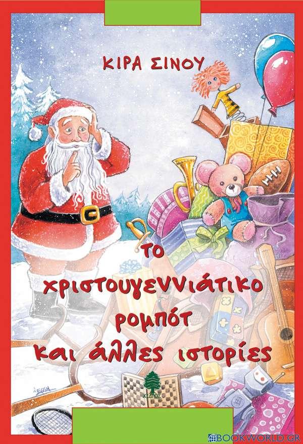 Το χριστουγεννιάτικο ρομπότ και άλλες ιστορίες