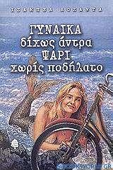 Γυναίκα δίχως άντρα ψάρι χωρίς ποδήλατο