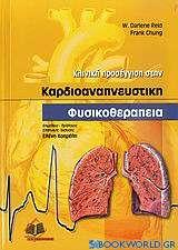 Κλινική προσέγγιση στην καρδιοαναπνευστική φυσικοθεραπεία