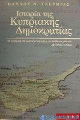 Ιστορία της κυπριακής δημοκρατίας