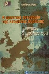 Η αμυντική αυτονομία της Ενωμένης Ευρώπης