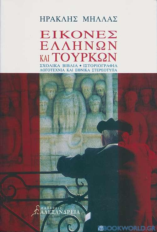 Εικόνες Ελλήνων και Τούρκων