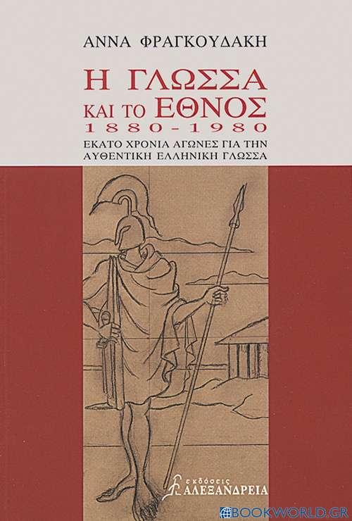 Η γλώσσα και το έθνος 1880-1980