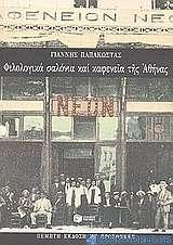 Φιλολογικά σαλόνια και καφενεία της Αθήνας