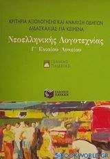 Κριτήρια αξιολόγησης και ανάλυση οδηγιών διδασκαλίας για κείμενα νεοελληνικής λογοτεχνίας Γ΄ ενιαίου λυκείου