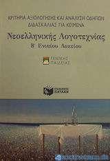 Κριτήρια αξιολόγησης και ανάλυση οδηγιών διδασκαλίας για κείμενα νεοελληνικής λογοτεχνίας Β΄ ενιαίου λυκείου