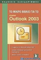 Το μικρό βιβλίο για το ελληνικό Outlook 2003