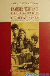 Έλληνες τσιγγάνοι περιθωριακοί και οικογενειάρχες