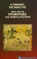 Η γέννηση της νέας Γης μέσα από τις προφητείες της Μπέρτα Ντούντε