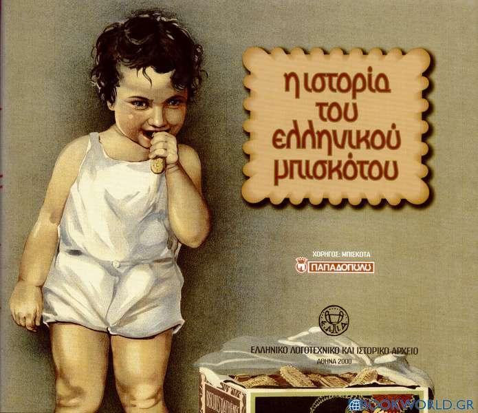 Η ιστορία του ελληνικού μπισκότου