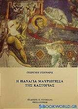Η Παναγία Μαυριώτισσα της Καστοριάς