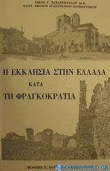 Η εκκλησία στην Ελλάδα κατά τη φραγκοκρατία