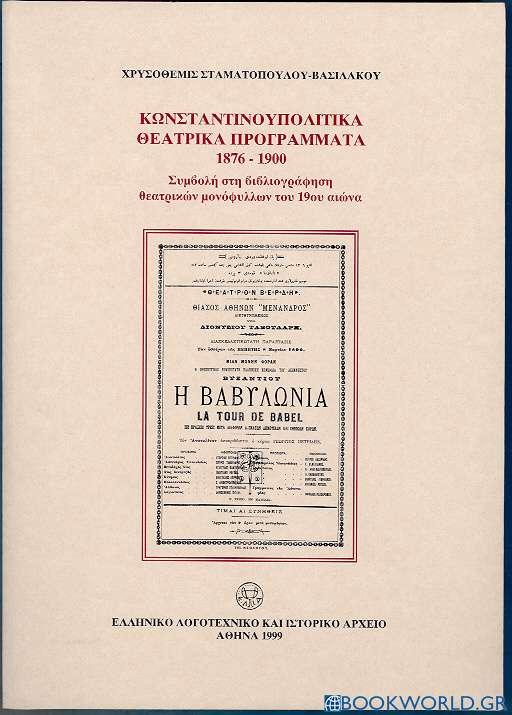 Κωνσταντινουπολίτικα θεατρικά προγράμματα 1876-1900