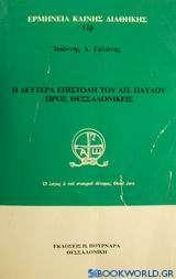 Η δευτέρα επιστολή του Απ. Παύλου προς Θεσσαλονικείς