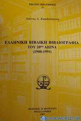 Ελληνική βιβλική βιβλιογραφία του 20ού αιώνα 1900-1995