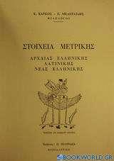Στοιχεία μετρικής αρχαίας ελληνικής, λατινικής, νέας ελληνικής