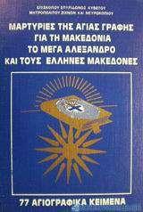 Μαρτυρίες της Αγίας Γραφής για τη Μακεδονία, το Μέγα Αλέξανδρο και τους Έλληνες Μακεδόνες
