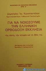 Για να νοιώσουμε την ελληνική ορθόδοξη εκκλησία