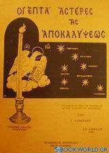 Οι επτά αστέρες της αποκαλύψεως