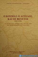 Ο Κοσμάς ο Αιτωλός και οι Βενετοί 1777-1779