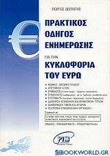 Πρακτικός οδηγός ενημέρωσης για την κυκλοφορία του Ευρώ