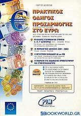 Πρακτικός οδηγός προσαρμογής στο Ευρώ