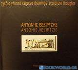 Αντώνης Βεζιρτζής