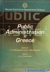 Public Administration in Greece