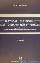 Η σύμβαση της Βιέννης για το δίκαιο των συνθηκών