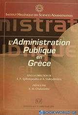 L' administration publique en Grèce