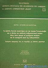 Το Διεθνές Ποινικό Δικαστήριο για την πρώην Γιουγκοσλαβία και η εξέλιξη του Διεθνούς Ανθρωπιστικού Δικαίου ιδίως όσον αφορά τα εγκλήματα πολέμου και τα εγκλήματα κατά της ανθρωπότητας